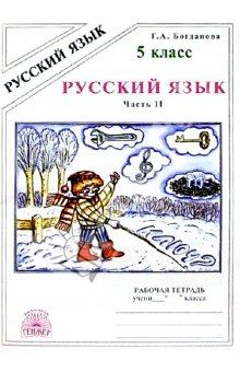 Гдз 5 класс рус баранов