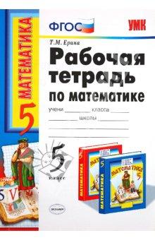 рабочая тетрадь по английскому о м павличенко 5 класс ответы